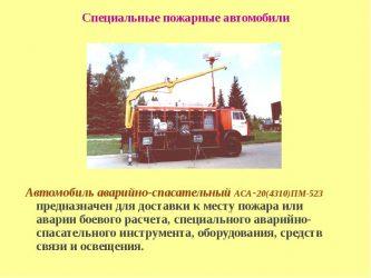 Вакуумная система пожарного и аварийно спасательного автомобиля