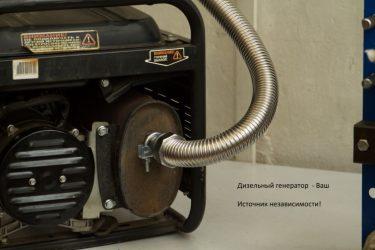 Глушитель на бензогенератор своими руками