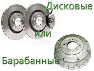 Отличие дисковых тормозов от барабанных