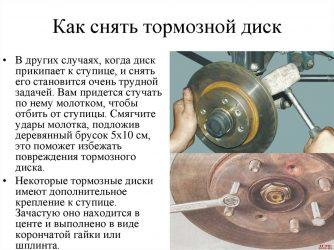 Как снять тормозной диск со ступицы?
