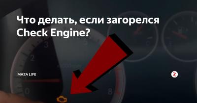Можно ли ездить с чеком двигателя?