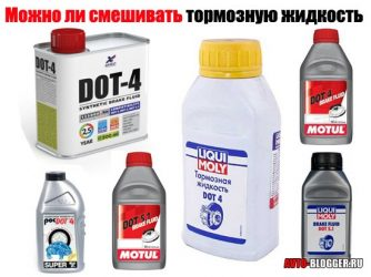 Какие тормозные жидкости можно смешивать?