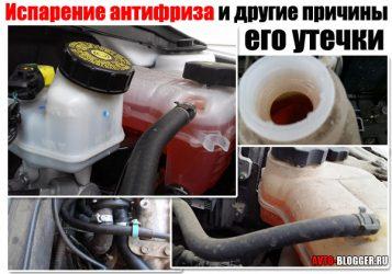 Испаряется ли антифриз из системы охлаждения автомобиля?